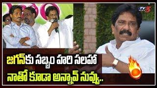 Sabbam Hari Suggestions to CM YS Jagan Mohan Reddy | TV5 Sambasiva Rao | TV5 LIVE