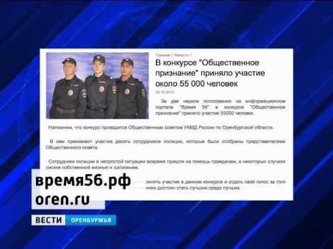 Оренбуржцам предлагают проголосовать за лучший поступок, совершенный полицейскими