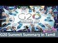 G20 Summit Summary in Tamil