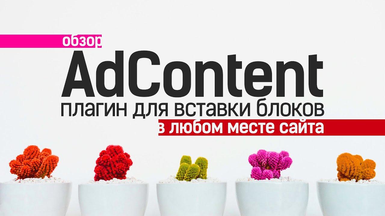 Обзор мощного плагина AdContent для вставки любого контента почти в любом месте сайта