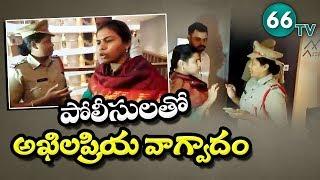 మాజీ మంత్రి అఖిల ప్రియా హౌస్ అరెస్ట్ || TDP Ex Minister Bhuma Akhila Priya House Arrest || 66tv