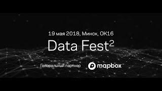 Data Fest² Minsk 2018: Валентин Малых, DeepPavlov: библиотека для создания диалоговых систем