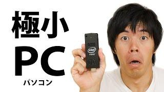 これがPC?超極小パソコンがキター インテル® Compute Stick パソコン 検索動画 30