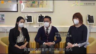 Publication Date: 2021-06-03 | Video Title: [樂繫校園獎勵計劃] 中華基金中學 個別範疇大獎- 家社連繫