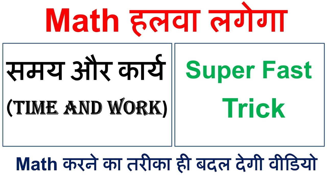 maths tricks || Time and Work Shortcut Trick ( समय और कार्य ) || math for  competitive exam in hindi