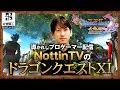 【ドラクエ11】NottinTVの成り上がり回胴禄 スロパチステーション ガチTV 今日から NintendoSwitchプレゼント企画概要欄 PUBG優勝者のドラゴンクエスト11