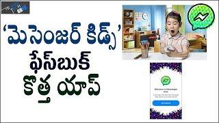 Facebook Launches Messenger Kids A New App For Families To Connect - Telugu Tech Guru