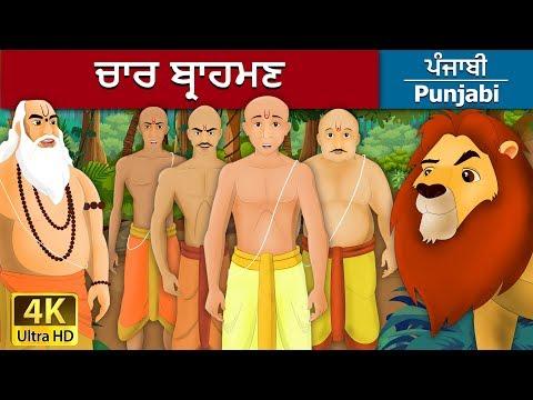 ਚਾਰ ਬ੍ਰਾਹਮਣ – The Four Bramhins - Punjabi Story - Stories in Punjabi - 4K UHD - Punjabi Fairy Tales