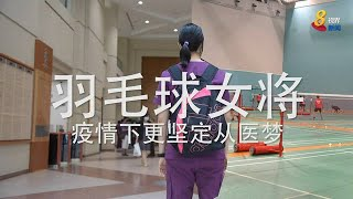 【新疫代】羽毛球国手立志当医生 因疫情更坚定从医 - YouTube