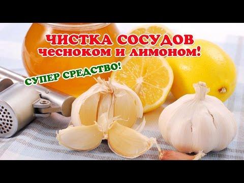 Очищение организма лимоном и чесноком