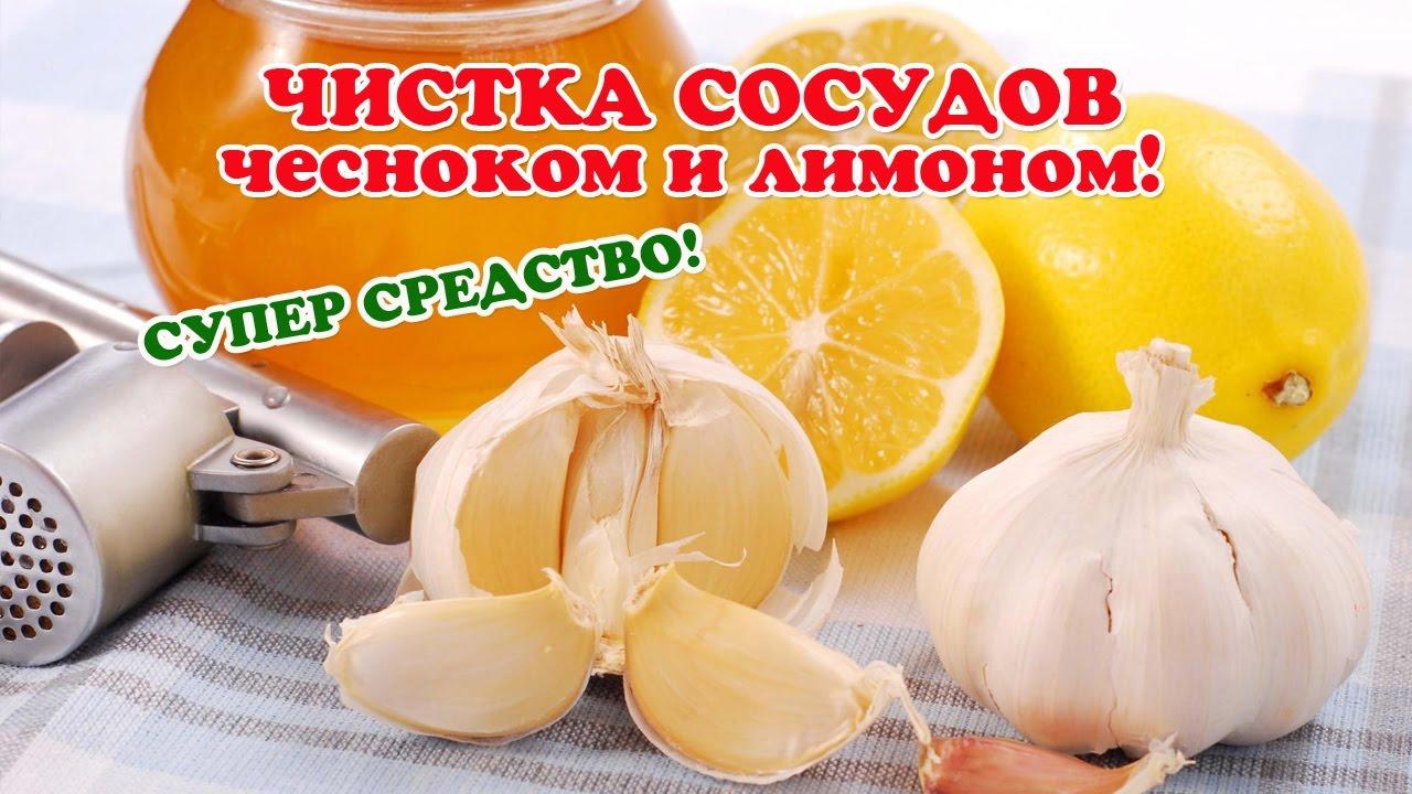 рецепт для очистки сосудов с чесноком и лимоном