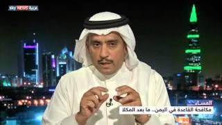 مكافحة القاعدة في اليمن.. ما بعد المكلا