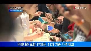 [서울경제TV] 국내외 스마트폰 가격 한눈에…내달부터 …