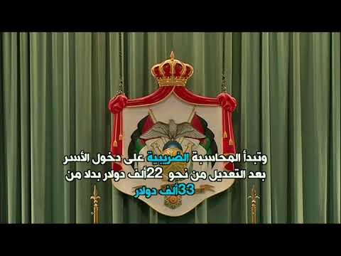 بي_بي_سي_ترندينغ: #أرفض_قانون_الضريبة في الأردن ...  - 18:22-2018 / 5 / 15