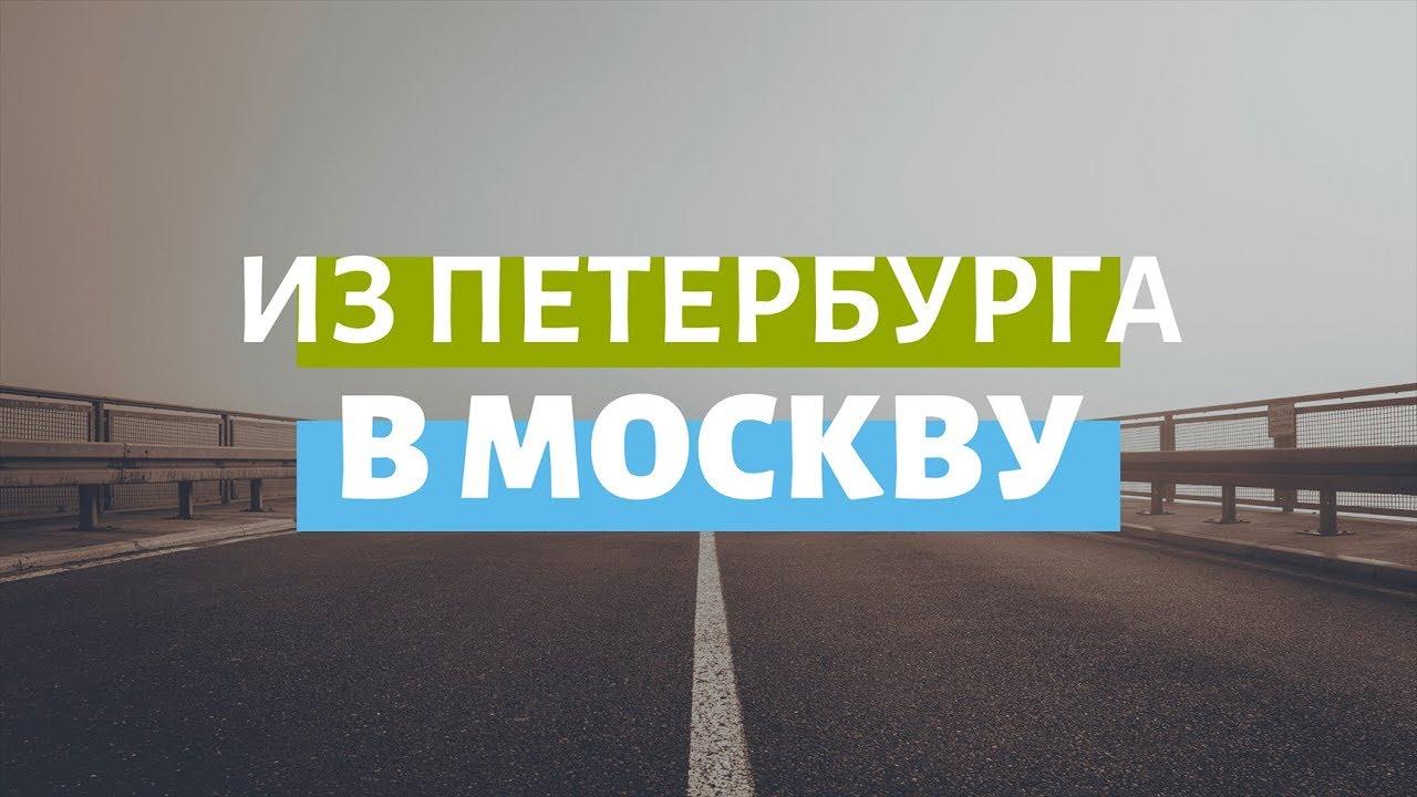 Трасса М-11 «Нева». Сколько будет стоить путешествие в Петербург?