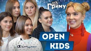 Open Kids: о комплексах, пластической хирургии и отмене тура