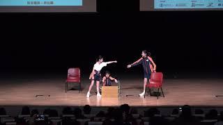 Publication Date: 2019-06-04 | Video Title: 創意戲劇節2019 優勝演出 - 寶血會思源學校