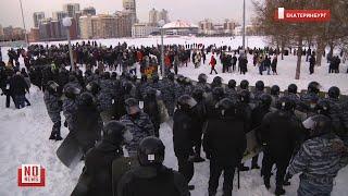 23 января. Шествие в поддержку Навального в Екатеринбурге