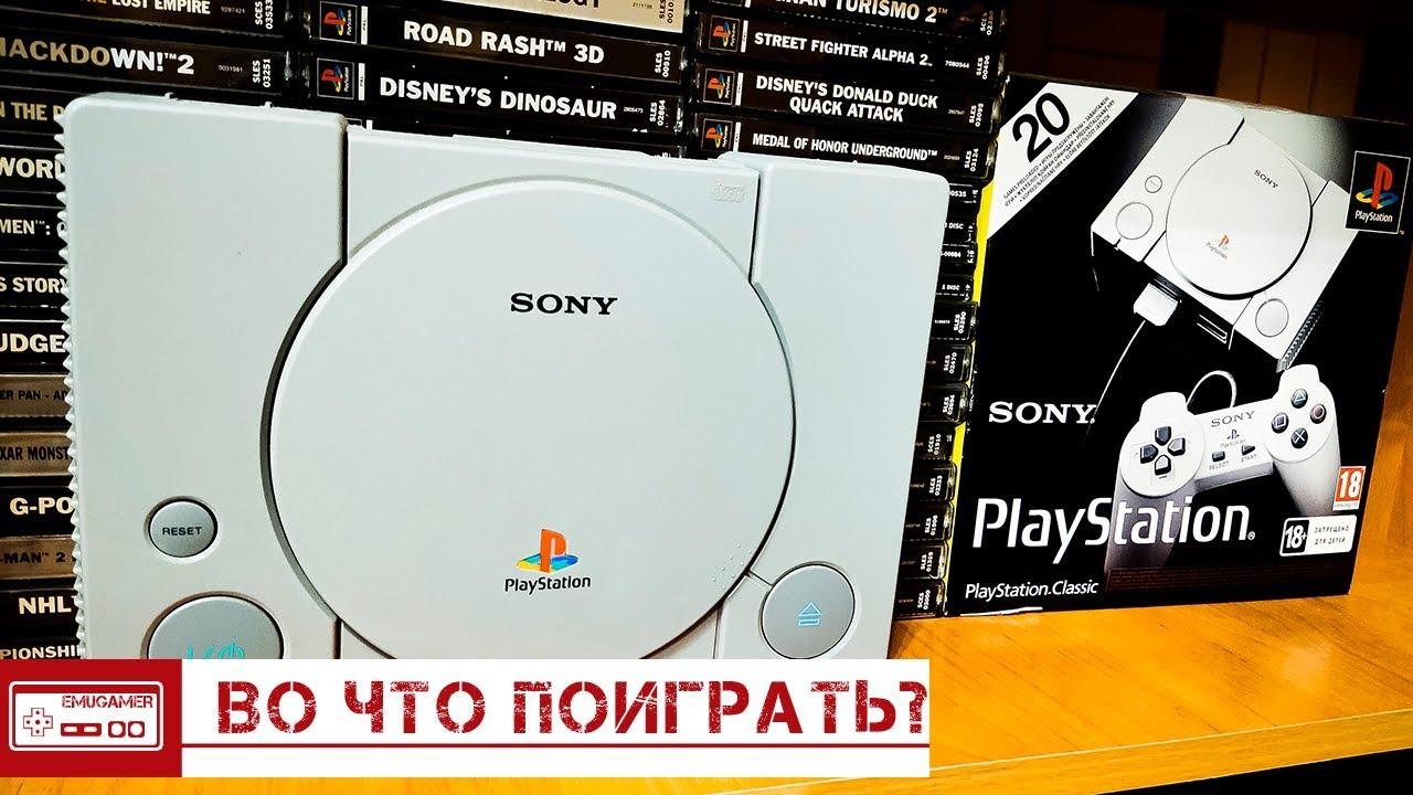 Во что поиграть на PlayStation (PS1)/Юбилей Porsche, Апокалипсис с Брюсом Уиллисом