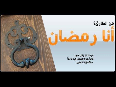كلمات رااااااائعه كيفيه استقبال رمضان Youtube