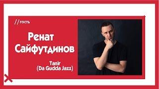 Tanir о казахском рэпе, батлах, фанатках и Da Gudda Jazz / The Эфир
