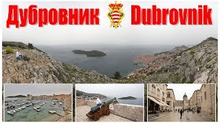 Столица Южной Далмации - Дубровник  |  The Capital Of South Dalmatia - Dubrovnik