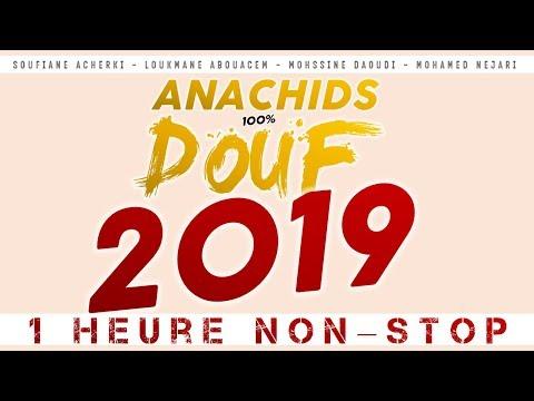BEST ANASHEEDS 2019 | 1Heure NON-STOP [ ANACHIDS 100% DOUF ] AMBIANCE MAXIMUM