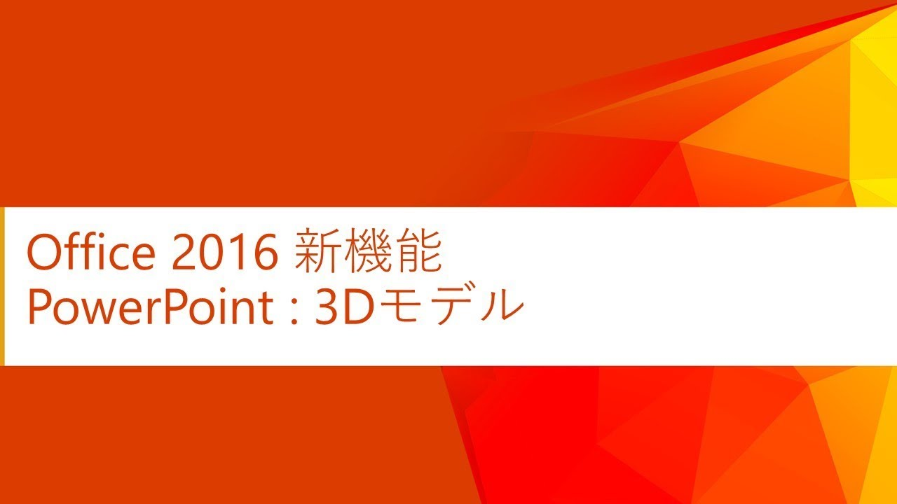 office 2016 新機能 powerpoint 3dモデル youtube