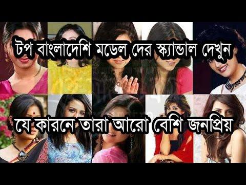 সেরা  বাংলাদেশের মডেলদের ভিডিও  স্ক্যান্ডাল  | All Bangladeshi Model scandals 2017