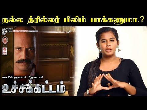 Uchakattam Movie Review | Thakur Anoop Singh, Sai Dhanshika, Tanya Hope, Kishore
