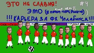 Football Manager 2021 Карьера за ФК Челябинск V2.0 4 - Едем в ФНЛ