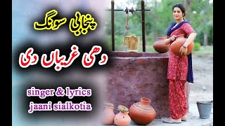 Dhee Gareeban Di Jaani Sialkotia Punjabi Song Pakistani Song Heart Touching Song