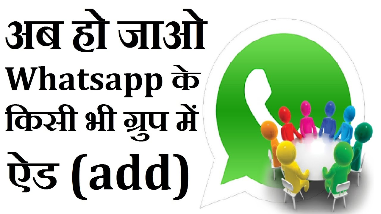 Automatically Join Whatsapp Group Without Admin Permission | add whatsApp  group without admin