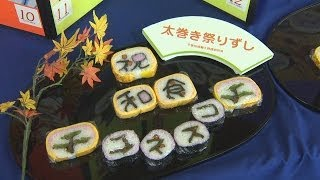 国連教育科学文化機関(ユネスコ)の無形文化遺産に「和食」の登録が決...