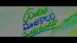 Undile Manchi Kalam Mundu Munduna 2014  Telugu   Cam   Rip   XviD   MP3   1CD   V99
