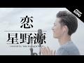 ◆【フル歌詞付】恋 / 星野源(逃げるは恥だか役に立つ TBS火曜ドラマ 主題歌)カバー 黒木佑樹 くろちゃんねる
