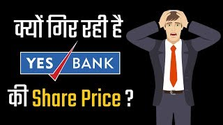 Why is Yes Bank Share Price Falling and What is the reason behind it?