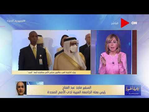 رئيس بعثة جامعة الدول العربية للأمم المتحدة: لا تنتظروا قرار من مجلس الأمن يفرض  عقوبات ضد أثيوبيا  - 22:54-2021 / 6 / 15