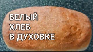 Вкусный рецепт Хлеб в духовке Рецепты от Хлебстори