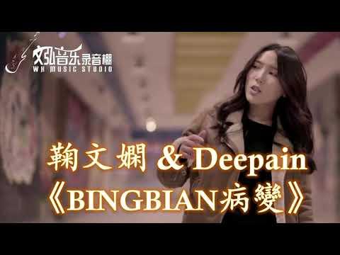 【HD高清音质】 鞠文嫻 & Deepain《BINGBIAN病變》-【女版】 1小时版本