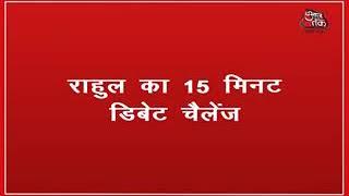 Rahul Gandhi 15 minutes debate challenge