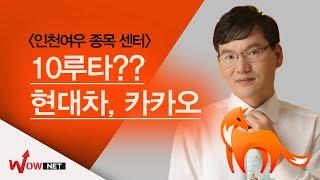 [종목 센터]인천여우의 10루타 종목은 비밀!!!