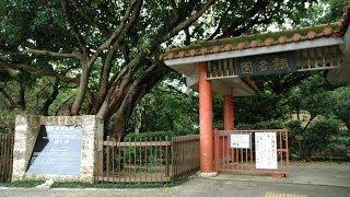 世界遺産「琉球王国のグスク及び関連遺産群~識名園~」