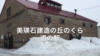 北海道 美馬牛小学校を経て須田剋太美術館訪問
