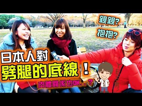 日本人對劈腿的底線為何?沒想到肉體關係也OK??