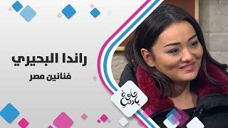 راندا البحيري - فنانين مصر