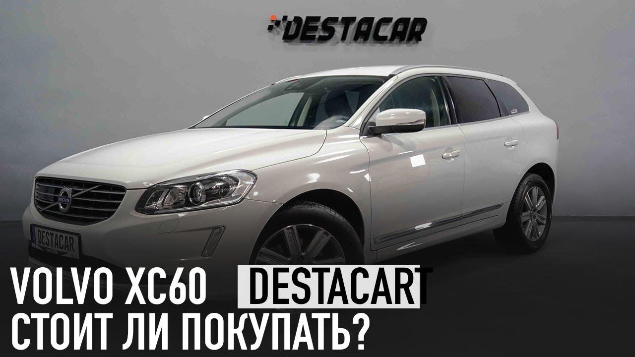 VOLVO XC60 стоит ли покупать вольво?