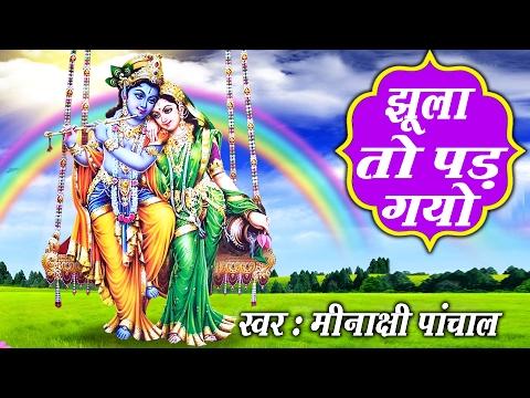 झूले  तो पड़  गए  अमवा के बाग़ में ॥ Minakshi Panchal || Jhula Shyam Ka # Ambey Bhakti