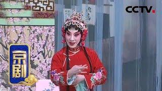 《中国京剧像音像集萃》 20190618 京剧《大英杰烈》 2/2| CCTV戏曲