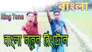Download Video বাংলা নতুন রিংটোন 2019 MP3 3GP MP4